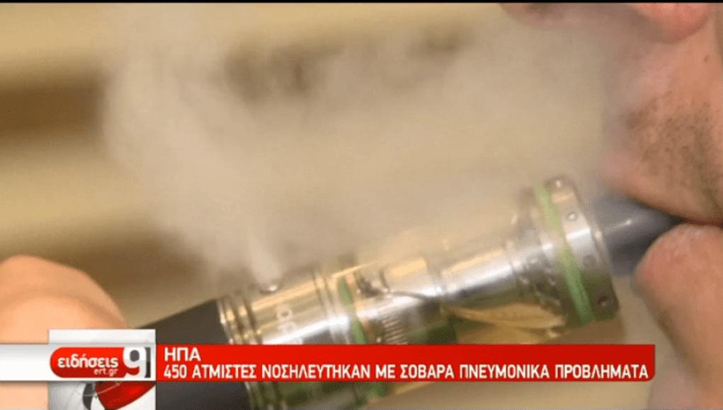 ΗΠΑ: Ανησυχία για το ηλεκτρονικό τσιγάρο μετά τον πέμπτο θάνατο (video)