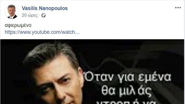 Με Μακρόπουλο απαντά ο Νανόπουλος στον Πιέτρη…