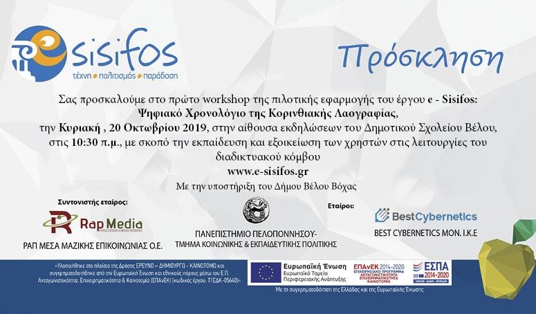 ΤΡΙΗΜΕΡΟ ΕΚΠΑΙΔΕΥΣΗΣ-WORKSHOP ΤΟΥ E-SISIFOS