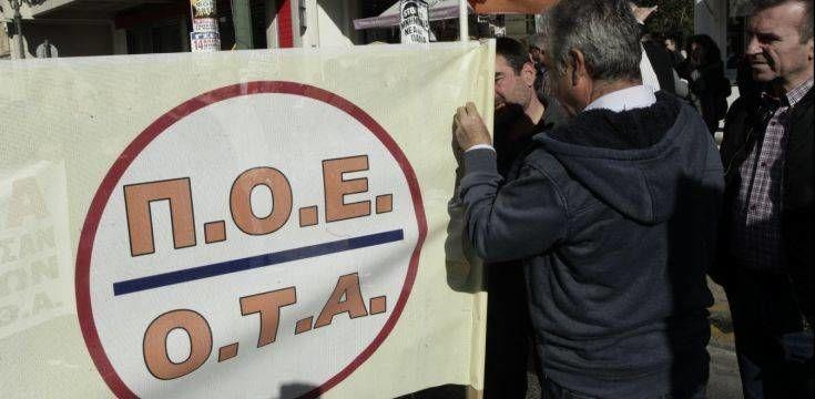 ΠΟΕ-ΟΤΑ: 48ωρη απεργία και κινητοποιήσεις από τους εργαζόμενους στους δήμους