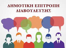 Συγκρότηση Δημοτικής Επιτροπής Διαβούλευσης στο Δήμο Κορινθίων