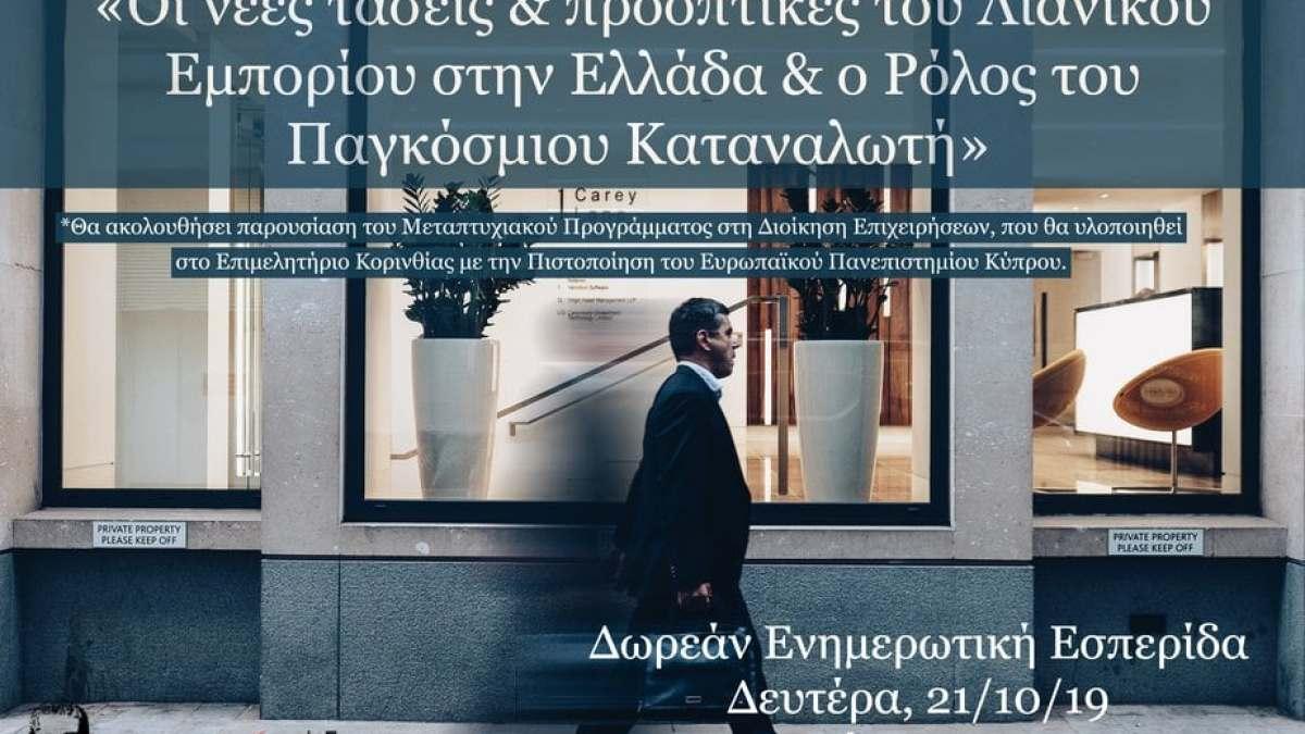 Οι νέες τάσεις & προοπτικές του Λιανικού Εμπορίου στην Ελλάδα & ο Ρόλος του Παγκόσμιου Καταναλωτή» & παρουσίαση Μεταπτυχιακού Προγράμματος στη Διοίκηση Επιχειρήσεων