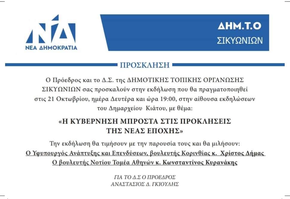 Εκδήλωση της ΔΗΜΤΟ Σικυωνίων με Δήμα και Κυρανακη