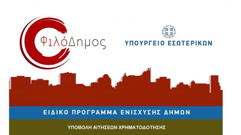 ΣΥΡΙΖΑ: Πάνω από 6 εκατ. ευρώ για έργα χάνει ο Δήμος Βέλου-Βόχας