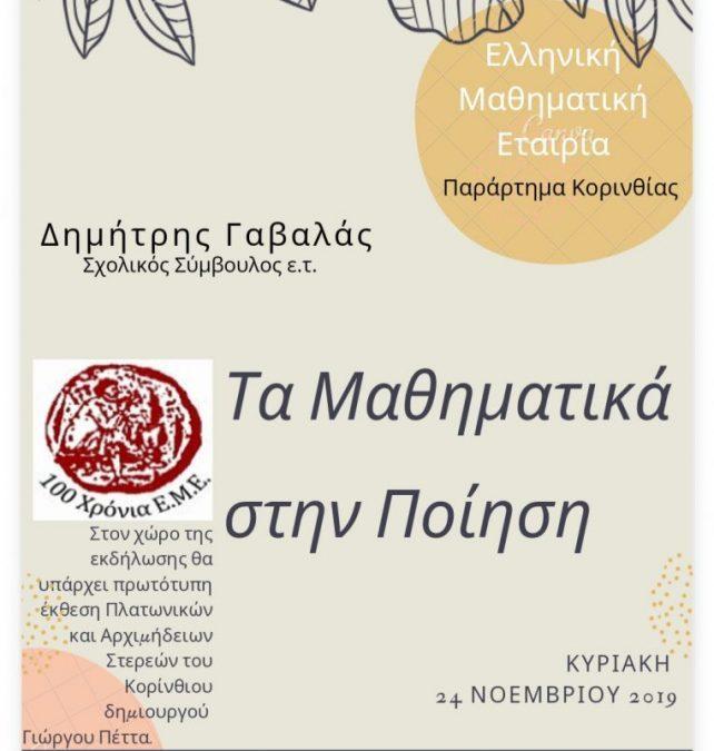 Εκδήλωση Ελληνικής Μαθηματικής Εταιρείας Κορινθίας