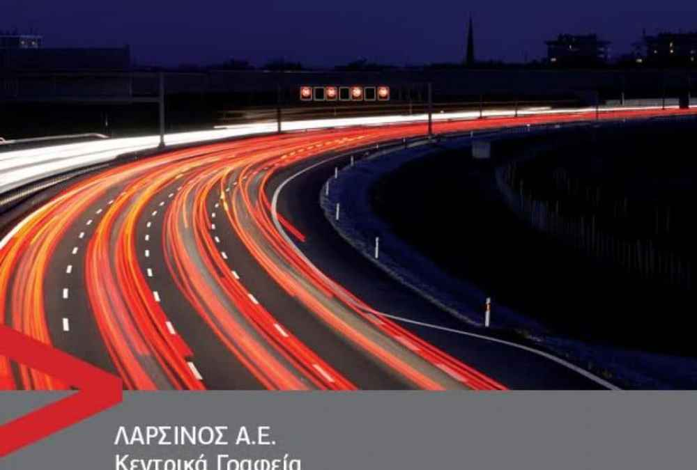 Ανακοίνωση της εταιρίας Λαρσινος για Εργατικό Ατύχημα