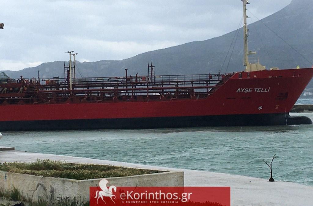 Τώρα: Τουρκικό φορτηγό πλοίο κόλλησε στον Ισθμό