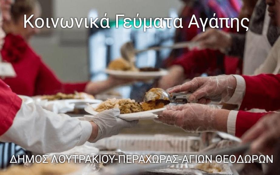 Κοινωνικά Γεύματα Αγάπης» του Δήμου Λουτρακίου-Περαχώρας-Αγίων Θεοδώρων