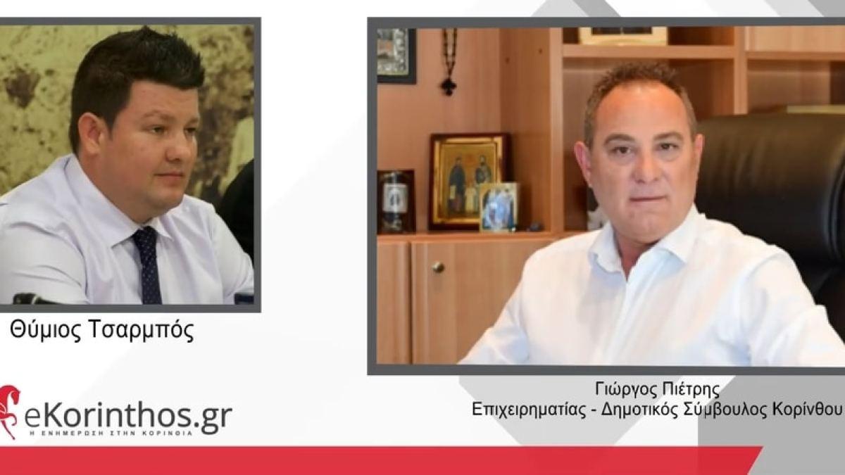 Ο Γιώργος Πιέτρης μας εξηγεί τους λόγους που ανέλαβαν τη δημιουργία ΜΕΘ στο Νοσοκομείο Κορίνθου