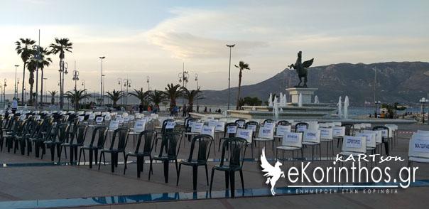 """Πλατεία Ελ. Βενιζέλου: Διαμαρτυρία με άδειες καρέκλες με σύνθημα """"Η ΕΣΤΙΑΣΗ ΑΠΑΙΤΕΙ ΔΕΝ ΕΠΑΙΤΕΙ"""" (Φωτογραφίες)"""