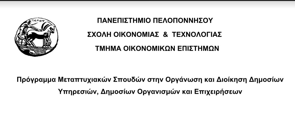 Πρόγραμμα Μεταπτυχιακών Σπουδών στην Οργάνωση και Διοίκηση Δημοσίων Υπηρεσιών, Δημοσίων Οργανισμών και Επιχειρήσεων