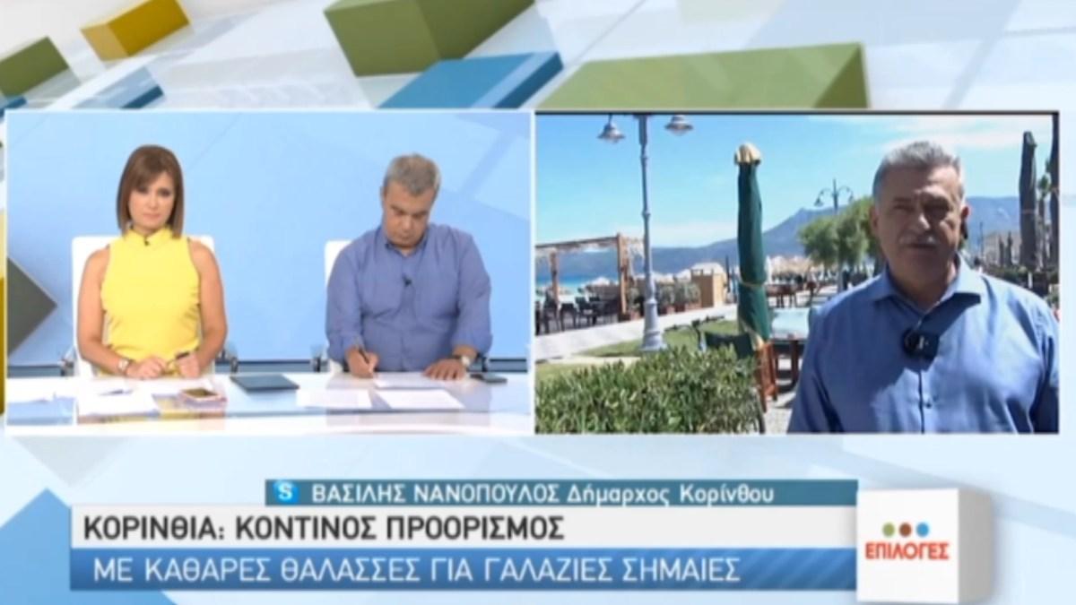 Ο Δήμαρχος Κορινθίων στην Πρωινή ζώνη της ΕΡΤ