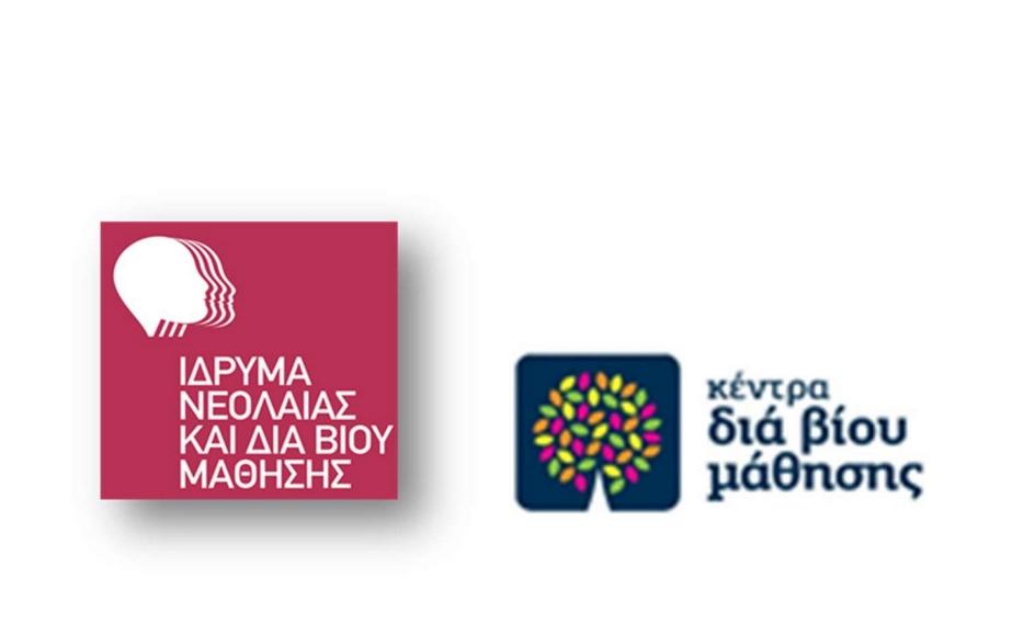 Πρόσκληση Εκδήλωσης Ενδιαφέροντος για Θέσεις Εκπαιδευτών Ενηλίκων στα «Κέντρα Διά Βίου Μάθησης (Κ.Δ.Β.Μ.)