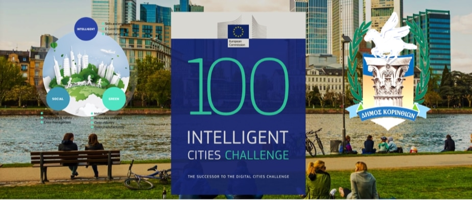 Ο Δήμος Κορινθίων στις 100 «Ευφυείς Πόλεις» του «Intelligent Cities Challenge»