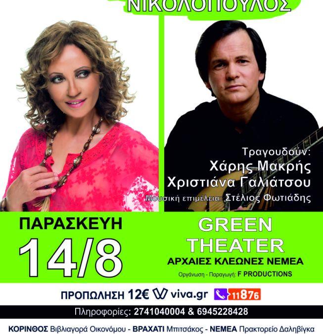 14 Αυγούστου Γλυκερία Νικολόπουλος στο Green Theater