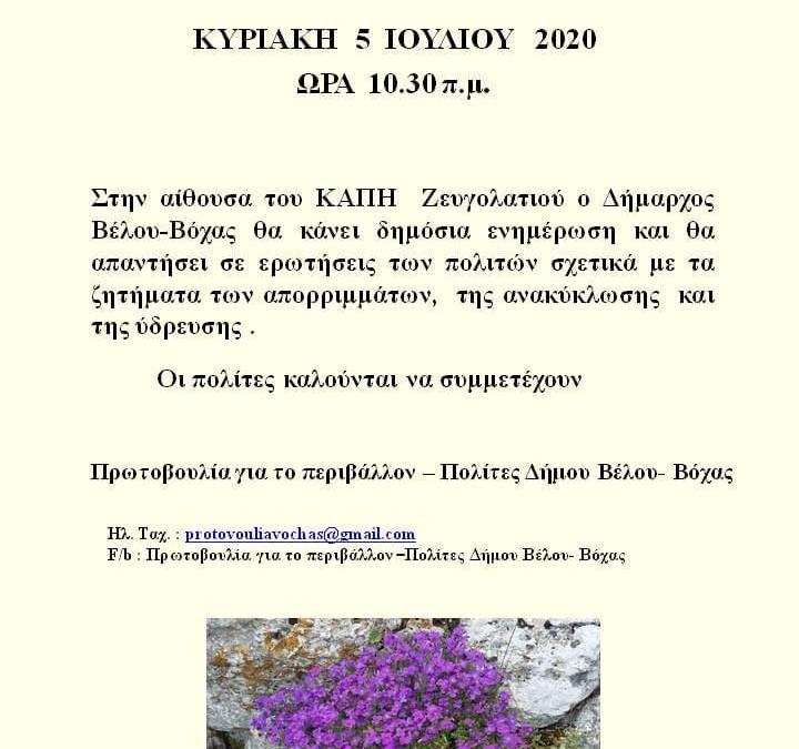 Ενημέρωση για τα τεκταινόμενα στο Δήμο Βέλου Βοχας