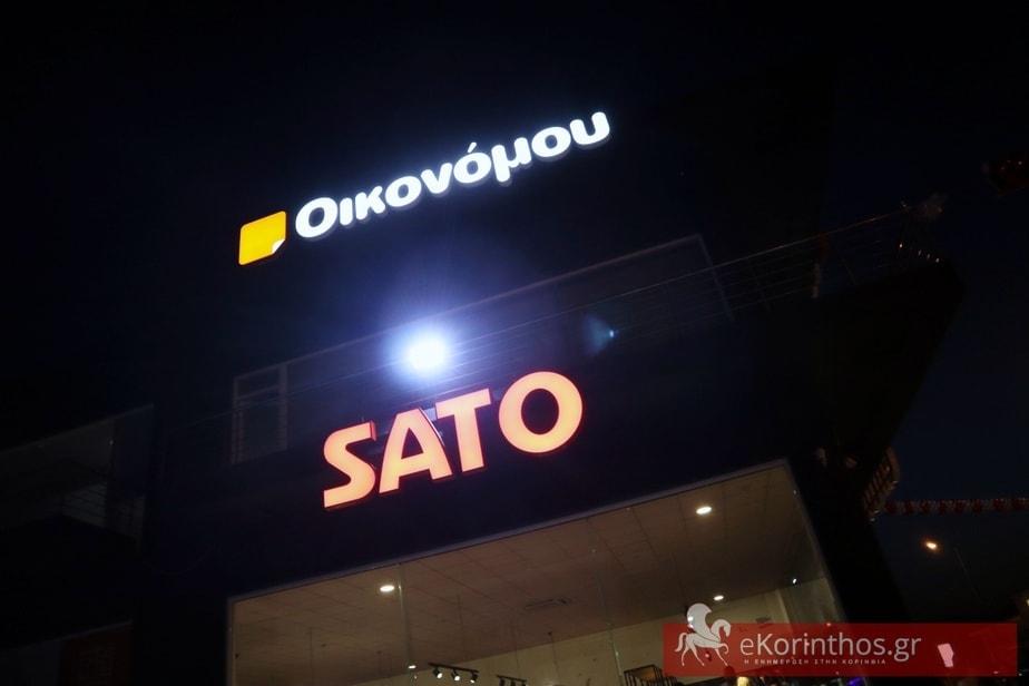 Ένα υπέροχο νέο κατάστημα SATO άνοιξε η οικογένεια Οικονόμου