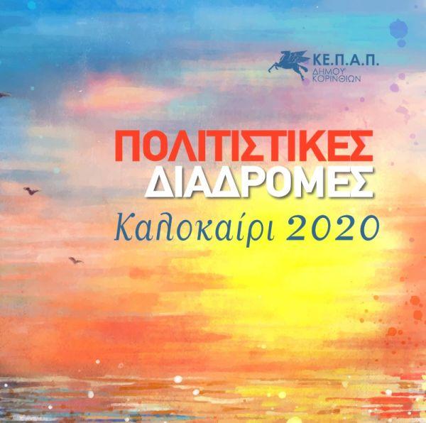 Ποιες είναι οι υπόλοιπες εκδηλώσεις του Δήμου Κορινθίων