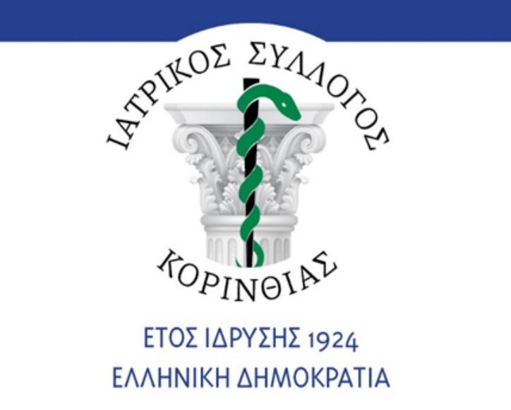 Ανακοίνωση Ιατρικού συλλόγου Κορινθίας για τη ραγδαία αύξηση κρουσμάτων
