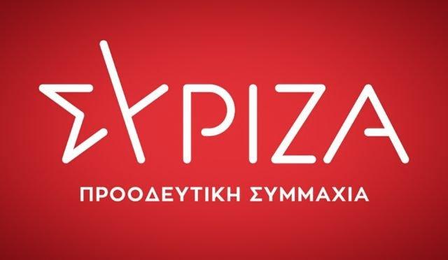 Το νέο σήμα του ΣΥΡΙΖΑ