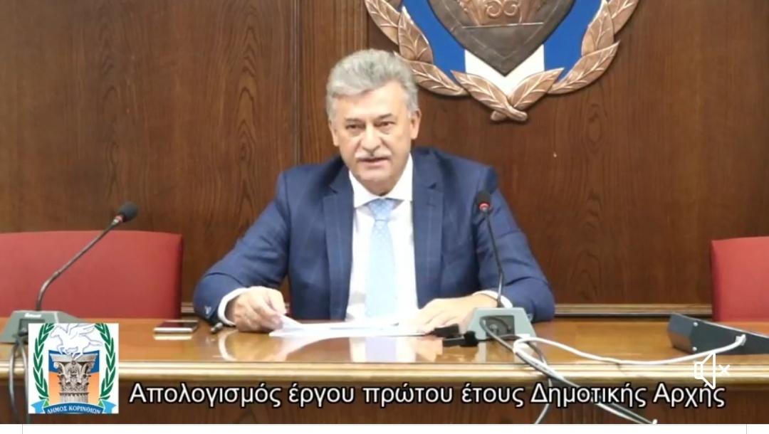 Απολογισμός του ενός χρόνου δημοτικής αρχής Κορινθίων Βασίλη Νανόπουλου