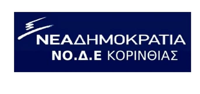 Συλλυπητήρια ανακοίνωση της ΝΟΔΕ ΚΟΡΙΝΘΙΑΣ