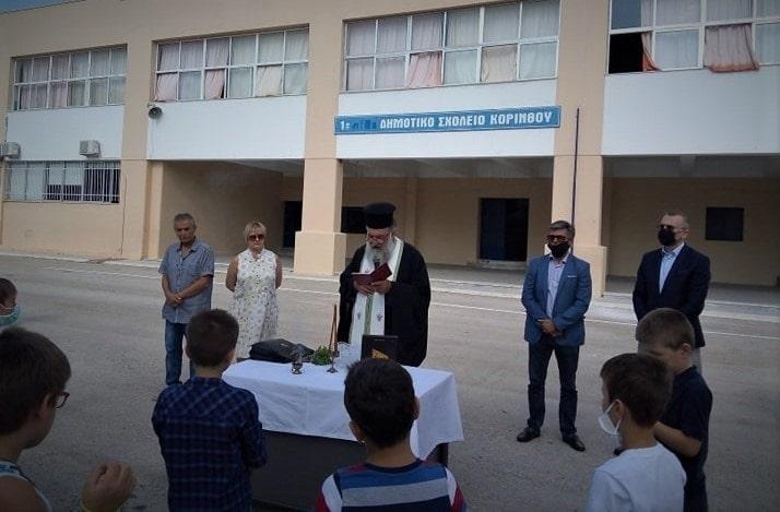 Πραγματοποιήθηκε σήμερα Δευτέρα 14 Σεπτεμβρίου 2020 και στα σχολεία του δήμου Κορινθίων o αγιασμός για τη νέα σχολική χρονιά.