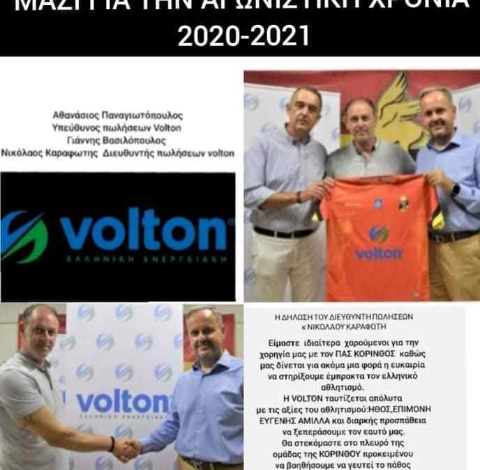 Volton και ΠΑΣ ΚΌΡΙΝΘΟΣ μαζί τη νέα χρονια