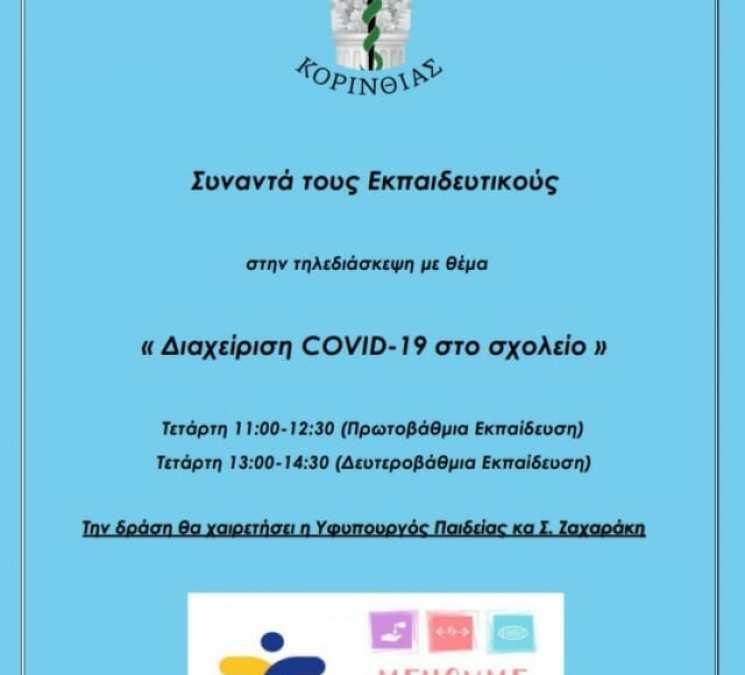 Ιατρικος Συλλογος Κορινθιας: Διαχείριση COVID-19 στο σχολείο