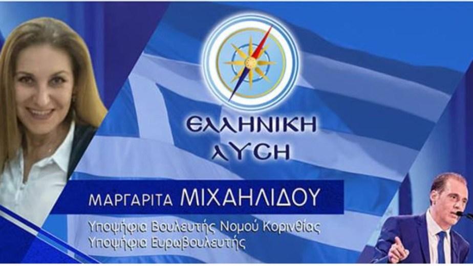 Η μέρα μνήμης, μέρα Εθνικής ενότητας και υπερηφάνειας.