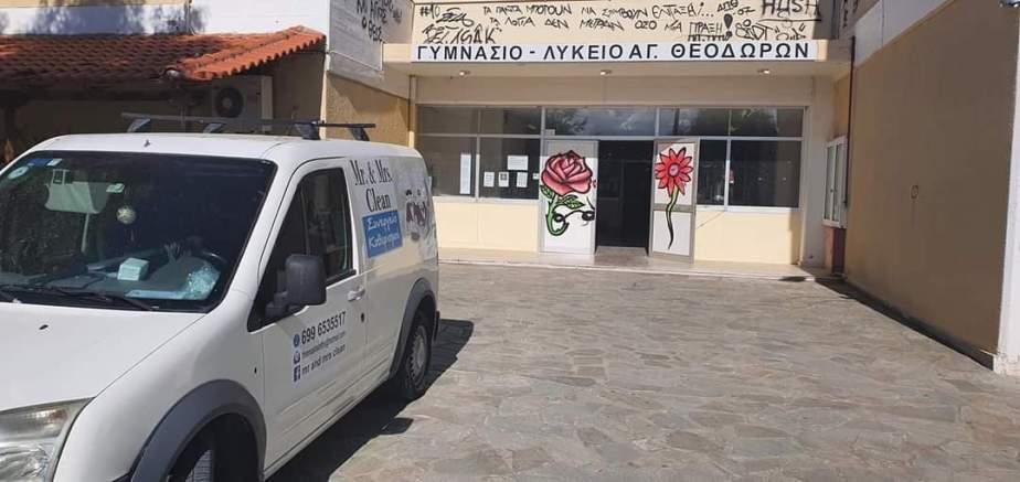 Δωρεάν πρόσφερε την απολύμανση στα σχολεία των Αγίων Θεοδώρων εταιρία καθαρισμών