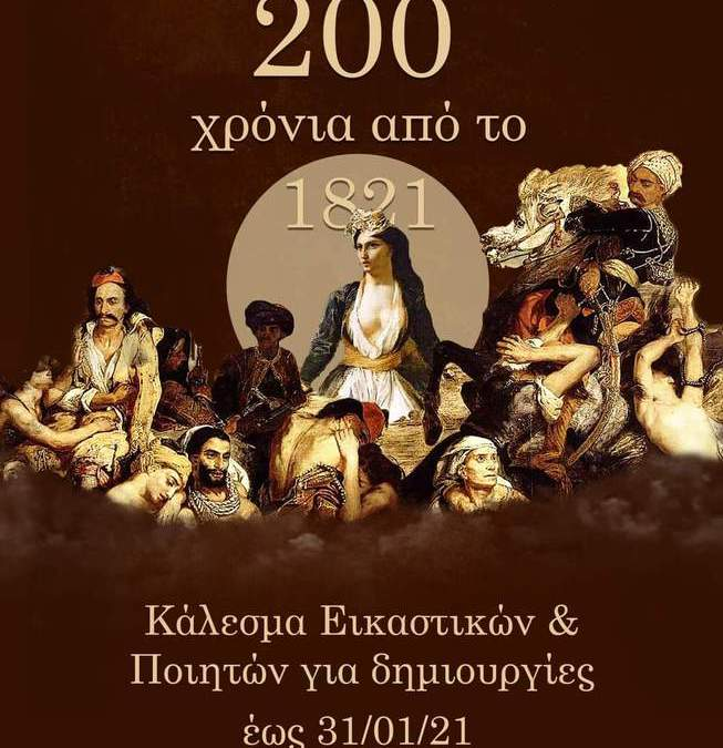 ΤΟ 1821 ΕΚΦΡΑΣΜΕΝΟ ΜΕΣΑ ΑΠΟ ΤΗΝ ΣΥΓΧΡΟΝΗ ΜΑΤΙΑ ΤΟΥ 2021