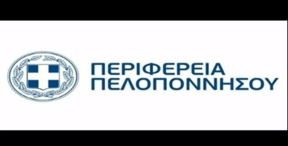 14η τακτική συνεδρίαση του Περιφερειακού Συμβουλίου Πελοποννήσου