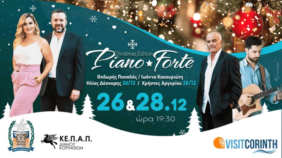 Με Piano Forte Christmas Edition και Χρήστο Αργυριου η εκδήλωση του Δήμου Κορινθίων Δευτέρα 28 Δεκεμβρίου