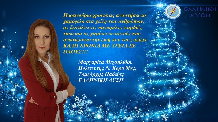 Μήνυμα και ευχές για το Νέο Έτος της Μαργαρίτας Μιχαηλίδου.
