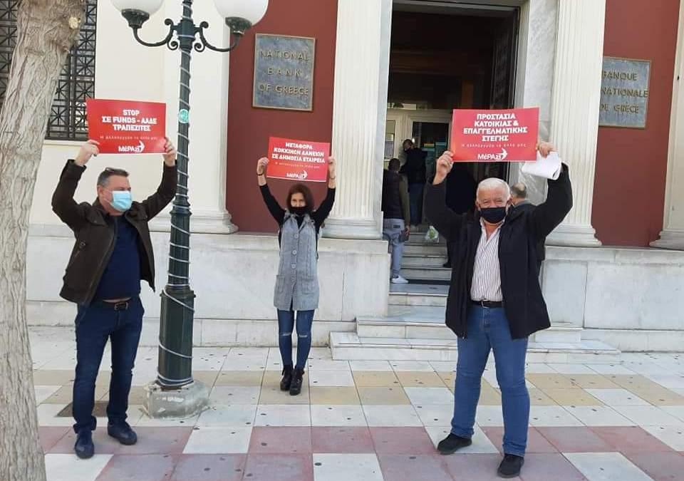 Δράση του ΜΕΡΑ25 σε τράπεζες της Κορίνθου