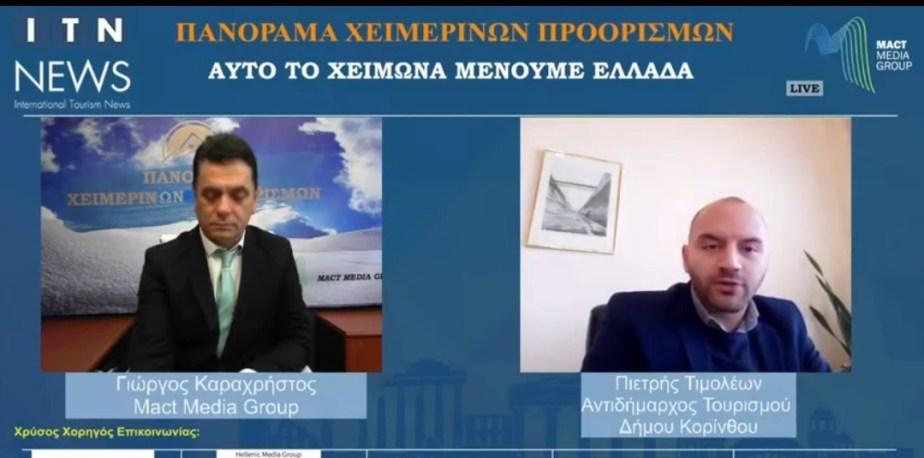 Παρουσία του Δήμου Κορινθίων στο τουριστικό δίκτυο ΙΤΝ News