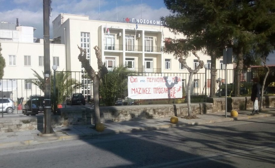 Δράση του ΚΚΕ στο νοσοκομείο Κορίνθου