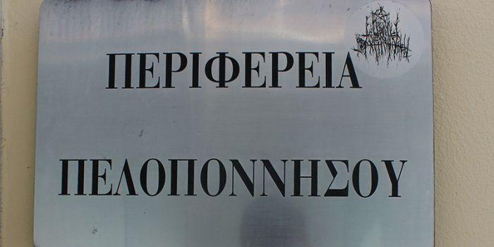 18η τακτική συνεδρίαση του Περιφερειακού Συμβουλίου Πελοποννήσου  στις 29 Δεκεμβρίου 2020