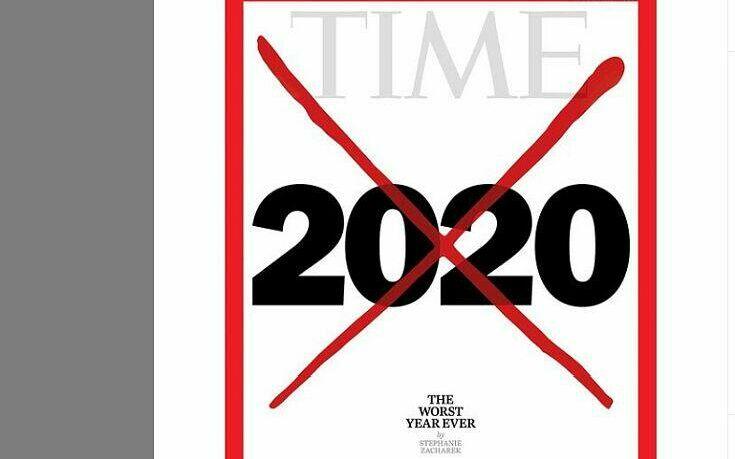 Το ΤΙΜΕ βάζει Χ στο 2020: «Η χειρότερη χρονιά στην ιστορία»