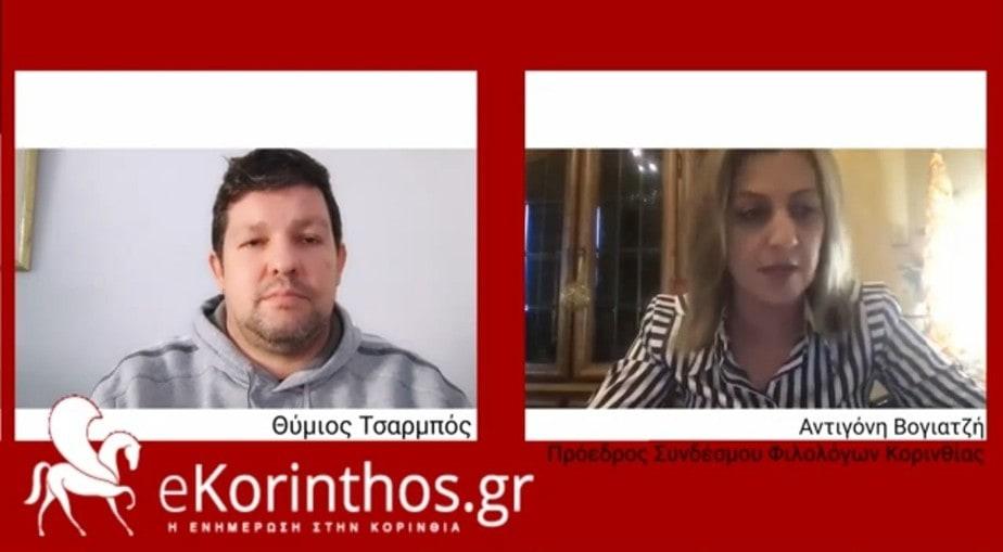 Σύνδεσμος Φιλολόγων: Όχι στα τεστ παρωδία