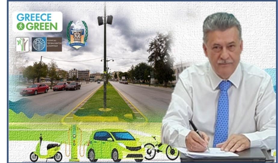 «Ναι» από το Πράσινο Ταμείο στην Ηλεκτροκίνηση του Δήμου Κορινθίων