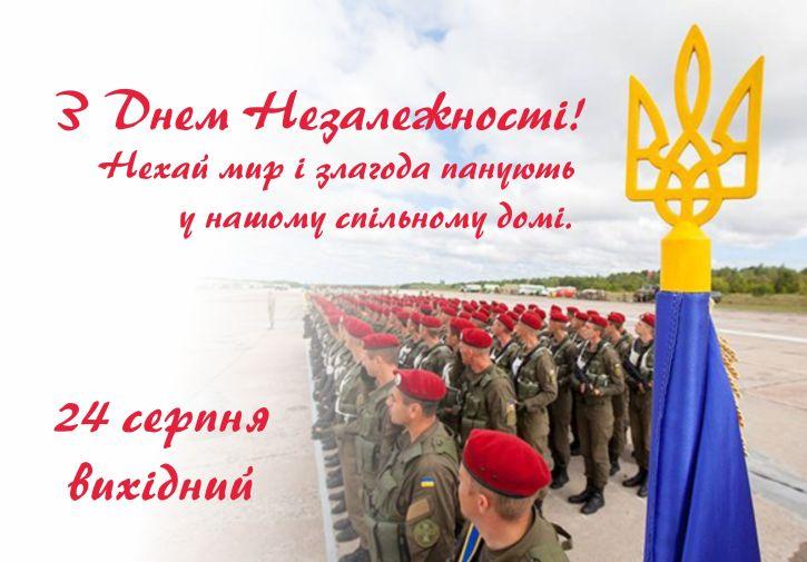 День Независимости 2017