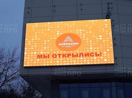 Уличный экран для ТЦ «Апельсин»