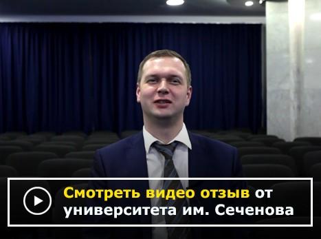 Отзыв от Университета им. Сеченова