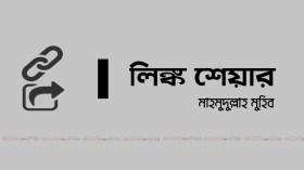 লিঙ্ক শেয়ার। মাহমুদুল্লাহ মুহিব