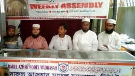 দারুল আজহার সিলেট ক্যাম্পাসে 'চেতনার কবি ফররুখ' শীর্ষক আলোচনা সভা অনুষ্ঠিত