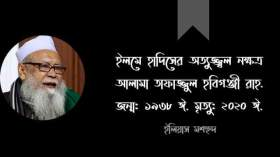 আল্লামা তাফাজ্জুল হক হবিগঞ্জী রাহ. ইলমে হাদিসের এক অত্যুজ্জ্বল নক্ষত্র