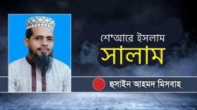 শে'আরে ইসলাম 'সালাম' -হুসাইন আহমদ মিসবাহ