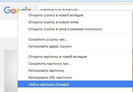 Как сделать поиск по картинке в Гугле и Яндексе